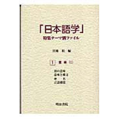 「日本語学」特集テ-マ別ファイル  1 /明治書院/宮地裕