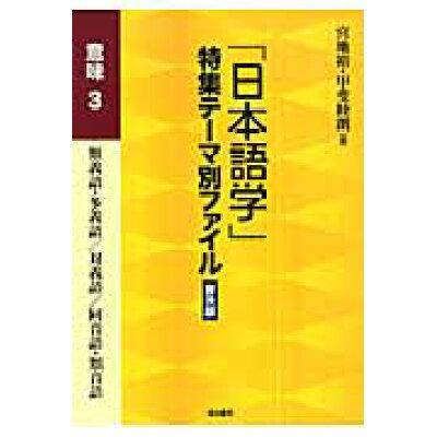 「日本語学」特集テ-マ別ファイル  意味 3 普及版/明治書院/宮地裕