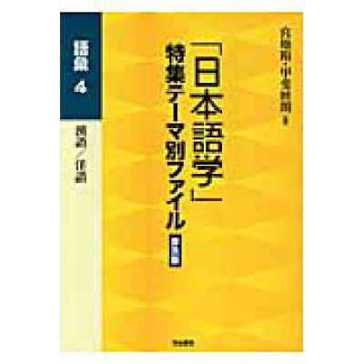 「日本語学」特集テ-マ別ファイル  語彙 4 普及版/明治書院/宮地裕
