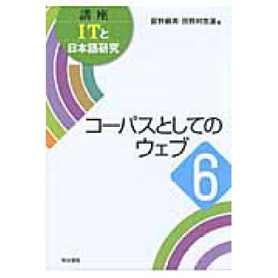 講座ITと日本語研究  6 /明治書院/荻野綱男