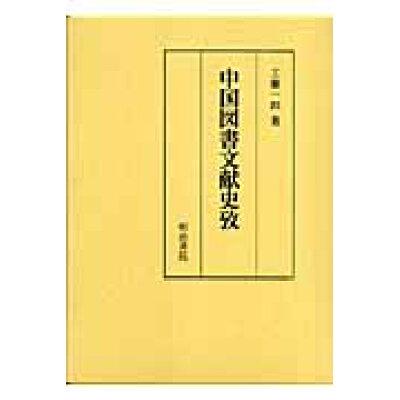中国図書文献史攷   /明治書院/工藤一郎