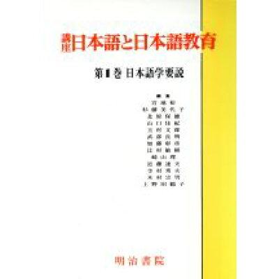 講座日本語と日本語教育  第1巻 /明治書院