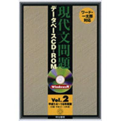 W>現代文問題デ-タベ-スCD-ROM  vol.2(平成14~16年度 平成14-16年/明治書院
