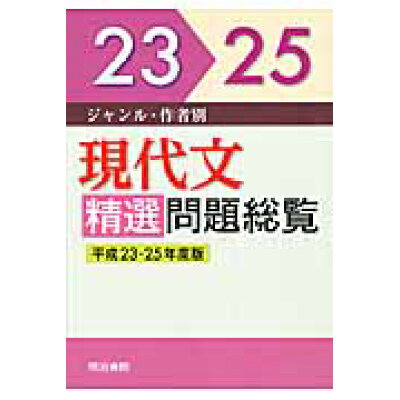 現代文精選問題総覧 ジャンル・作者別 平成23-25年度版 /明治書院/明治書院