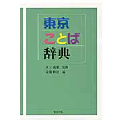東京ことば辞典   /明治書院/金端伸江