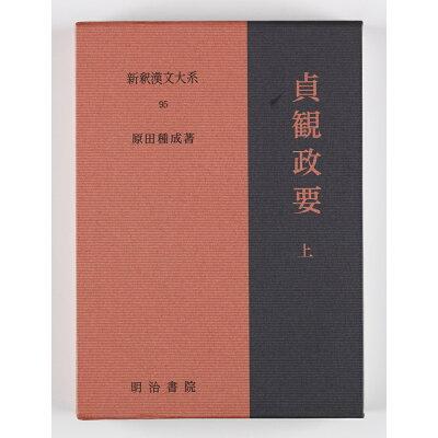新釈漢文大系  95 /明治書院/原田種成
