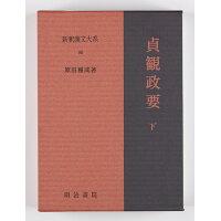 新釈漢文大系  96 /明治書院/原田種成