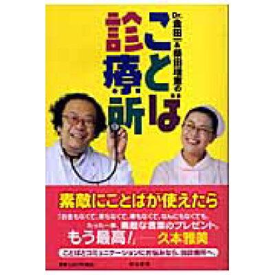Dr.金田一&柴田理恵のことば診療所   /明治書院/金田一秀穂