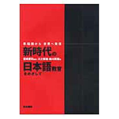 新時代の日本語教育をめざして 早稲田から世界へ発信  /明治書院/宮崎里司