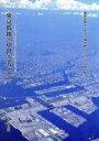 東京低地の中世を考える 葛飾区郷土と天文の博物館シンポジウム報告集  /名著出版/郷土と天文の博物館(東京都葛飾区)