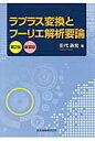 ラプラス変換とフ-リエ解析要論   第2版 新装版/森北出版/田代嘉宏