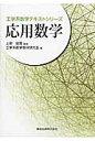 応用数学   /森北出版/工学系数学教材研究会