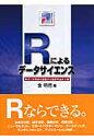 Rによるデ-タサイエンス デ-タ解析の基礎から最新手法まで  /森北出版/金明哲