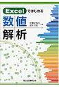 Excelではじめる数値解析   /森北出版/伊津野和行