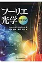 フ-リエ光学   /森北出版/ジョ-ゼフ・W.グッドマン