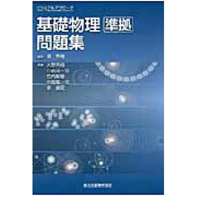 基礎物理準拠問題集 ビジュアルアプロ-チ  /森北出版/大野秀樹