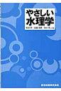 やさしい水理学   /森北出版/和田明