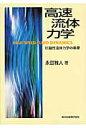 高速流体力学 圧縮性流体力学の基礎  /森北出版/永田雅人