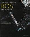 実用ロボット開発のためのROSプログラミング   /森北出版/西田健