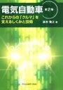 電気自動車 これからの「クルマ」を支えるしくみと技術  第2版/森北出版/森本雅之
