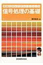 信号処理の基礎   /森北出版/横田康成