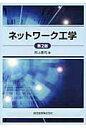 ネットワ-ク工学   第2版/森北出版/村上泰司