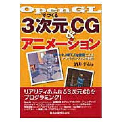 OpenGLでつくる3次元CG &アニメ-ション VC++.NET,Cg言語によるアプリケ-ションの  /森北出版/酒井幸市