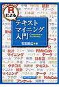 Rによるテキストマイニング入門   /森北出版/石田基広