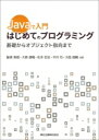 Javaで入門はじめてのプログラミング 基礎からオブジェクト指向まで  /森北出版/飯塚泰樹
