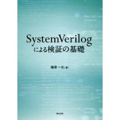 System Verilogによる検証の基礎   /森北出版/篠塚一也