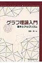 グラフ理論入門 基本とアルゴリズム  /森北出版/宮崎修一