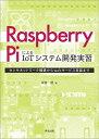 Raspberry PiによるIoTシステム開発実習 センサネットワーク構築からwebサービス実装まで  /森北出版/永田武