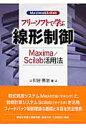 フリ-ソフトで学ぶ線形制御 Maxima/Scilab活用法  /森北出版/川谷亮治