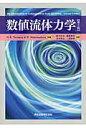 数値流体力学   /森北出版/H.K.ヴァ-スティ-グ