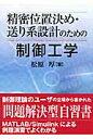 精密位置決め・送り系設計のための制御工学   /森北出版/松原厚