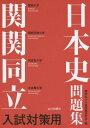 関関同立入試対策用日本史問題集   /山川出版社(千代田区)/関西私大入試問題研究会
