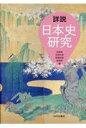 詳説日本史研究   /山川出版社(千代田区)/佐藤信