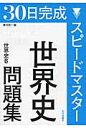 スピ-ドマスタ-世界史問題集 世界史B  /山川出版社(千代田区)/黒河潤二