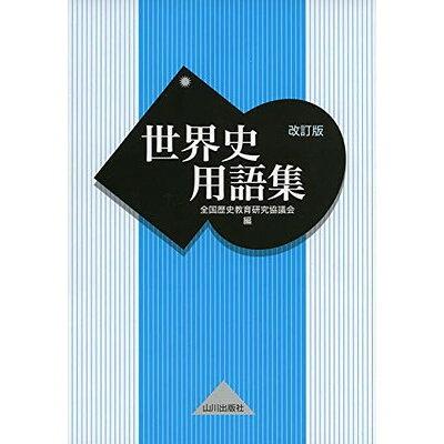 世界史用語集   改訂版/山川出版社(千代田区)/全国歴史教育研究協議会