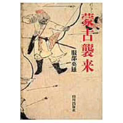 蒙古襲来   /山川出版社(千代田区)/服部英雄(日本史)