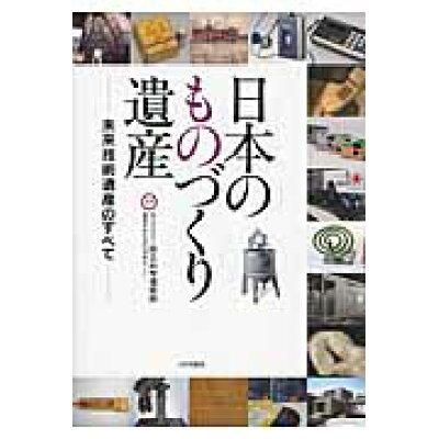 日本のものづくり遺産 未来技術遺産のすべて  /山川出版社(千代田区)/国立科学博物館産業技術史資料情報センタ-