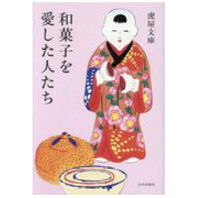和菓子を愛した人たち   /山川出版社(千代田区)/虎屋文庫