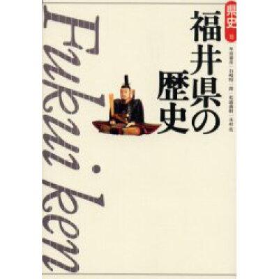 福井県の歴史   /山川出版社(千代田区)/隼田嘉彦