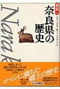 奈良県の歴史   /山川出版社(千代田区)/和田萃