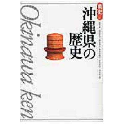 沖縄県の歴史   第2版/山川出版社(千代田区)/安里進