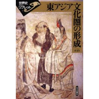 東アジア文化圏の形成   /山川出版社(千代田区)/李成市