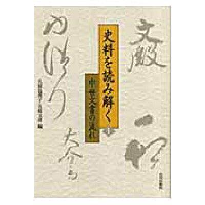 史料を読み解く  1 /山川出版社(千代田区)