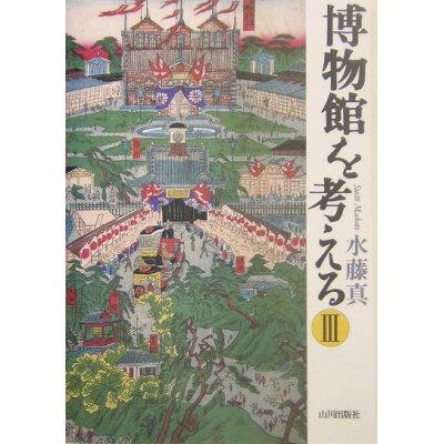 博物館を考える  3 /山川出版社(千代田区)/水藤真
