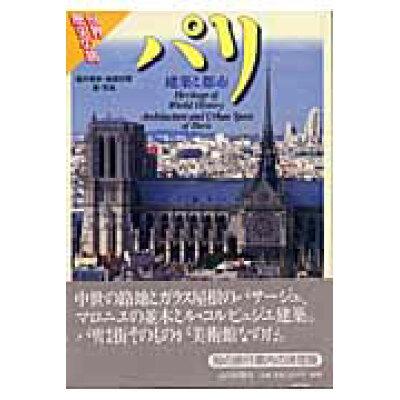 パリ 建築と都市  /山川出版社(千代田区)/福井憲彦