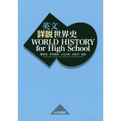 英文詳説世界史 WORLD HISTORY for High School   /山川出版社(千代田区)/橋場弦
